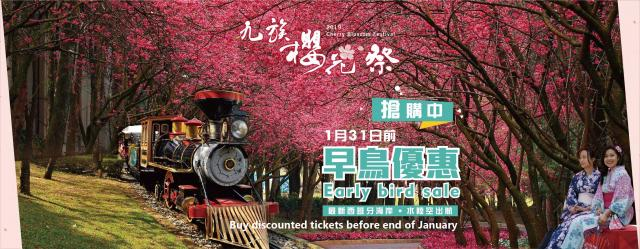 【2019 九族櫻花祭】日月潭九族文化村賞櫻限量預售票