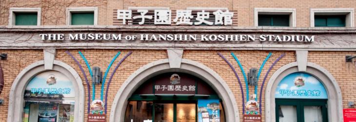 【日本棒球聖地】甲子園歷史館入場門票(台灣郵寄)