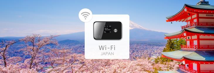 【日本 Wi-Fi 機租借】4G 高速上網 + 每日 5GB 內不降速(台灣機場領取)