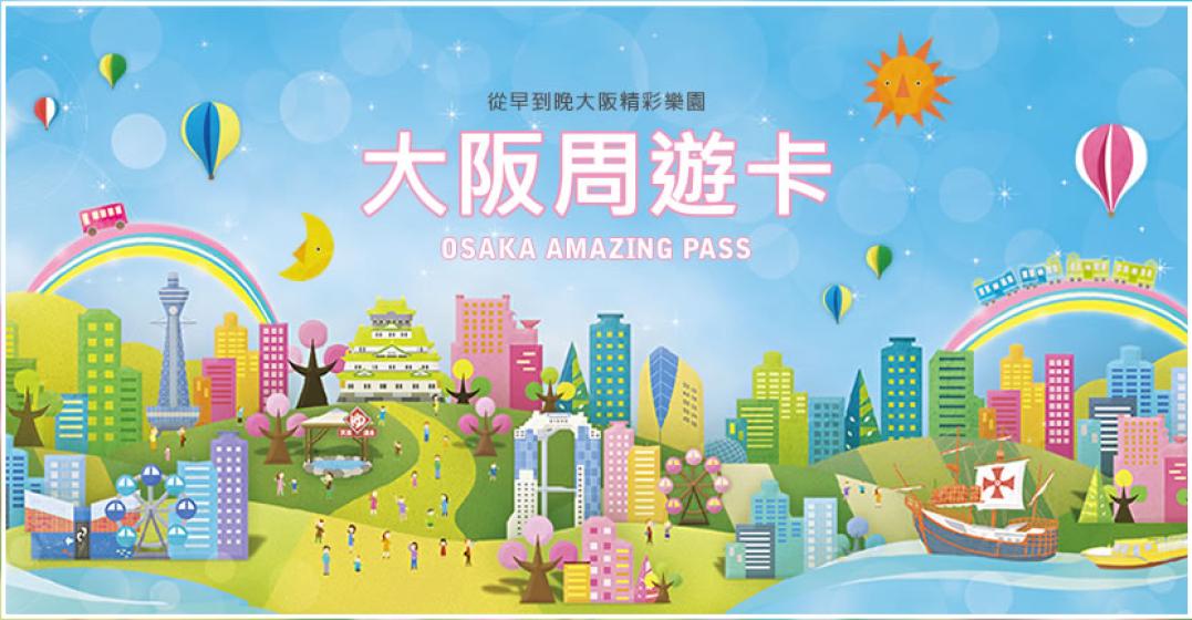 【大阪超值車票】大阪周遊卡1日券 / 2日券 (關西、名古屋機場領取)