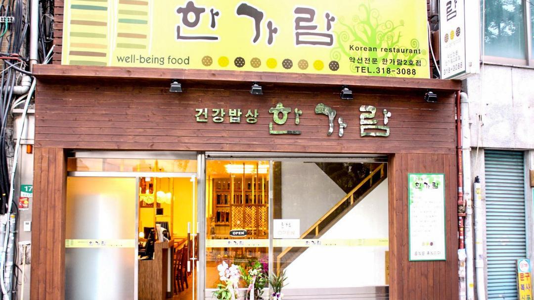 Seoul Hangaram Korean Restaurant Image
