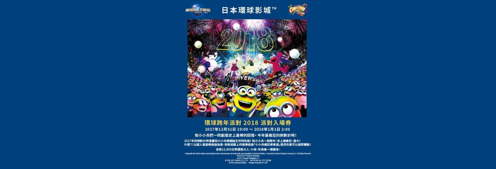 "Universal Studios Japan Countdown Party 2018 Pass"""