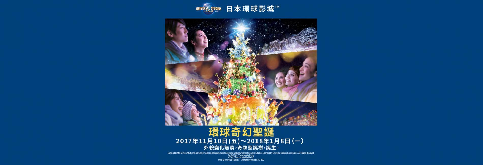 "UNIVERSAL STUDIOS JAPAN™ Ticket"""