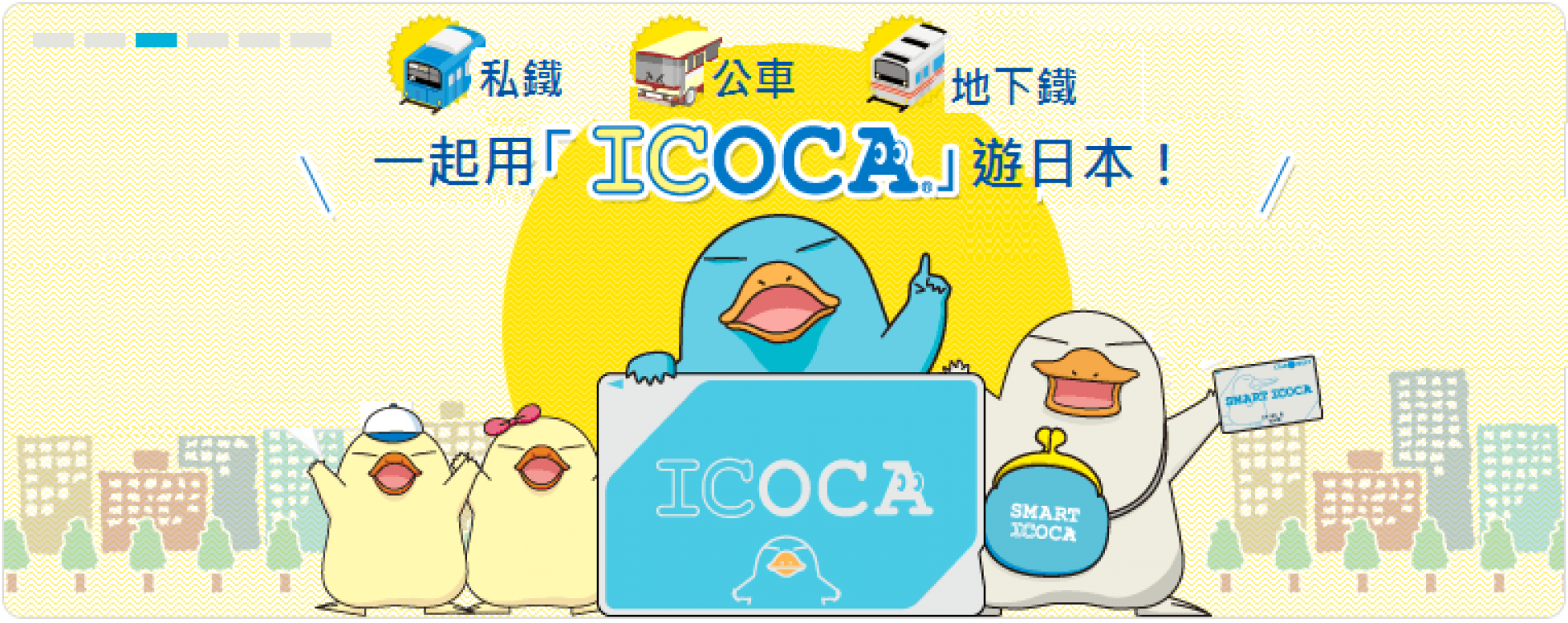 《Kansai Transport》ICOCA smart card(included domestic / overseas postage)""