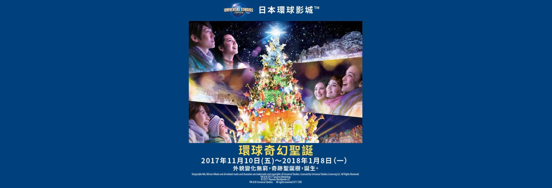 "Universal Studios Japan™ Entry Pass, VIP Wristband & Harukas 300 Observatory Pass"""