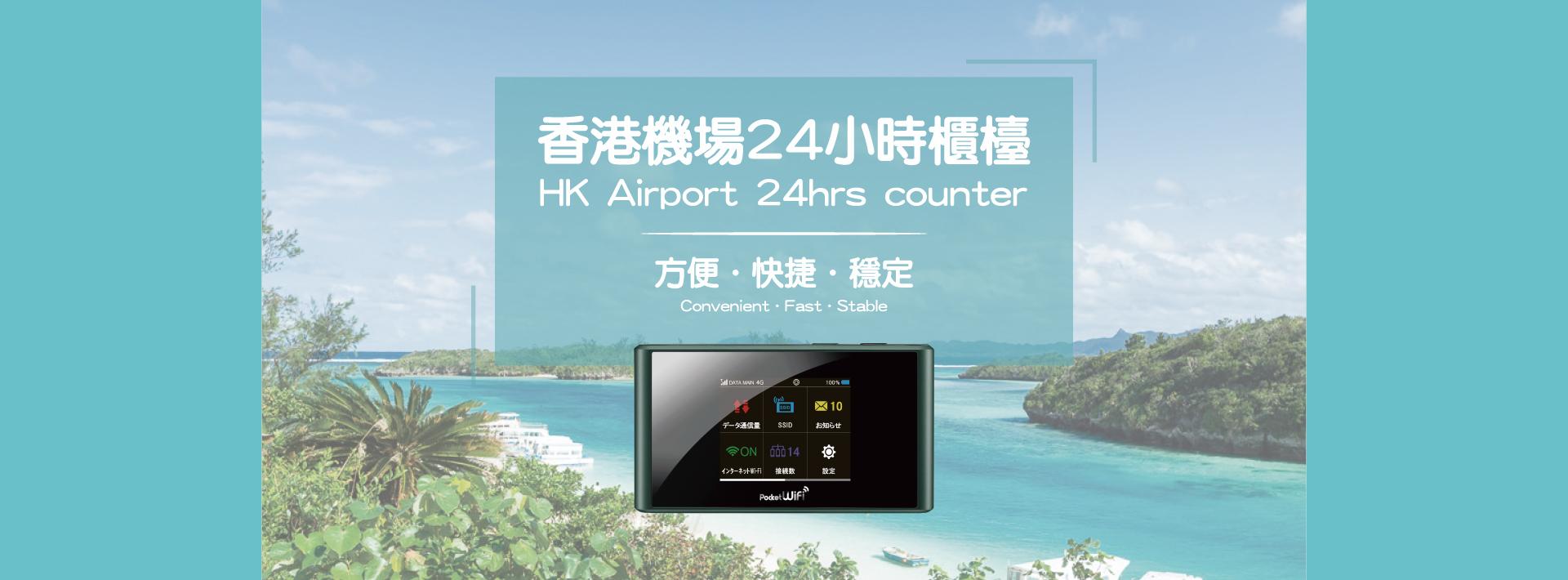 Japan Portable 4G Wi-Fi Rental (Hong Kong Airport Pick-Up)