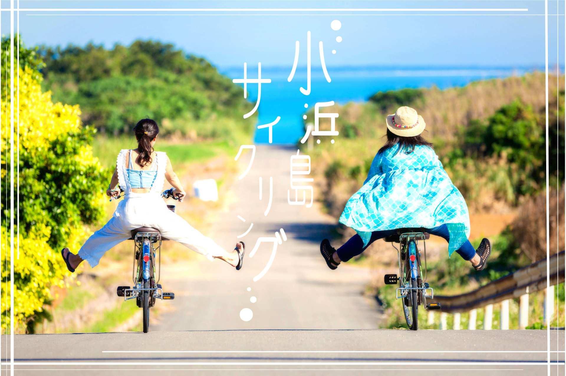 石垣島発|小浜島サイクリングツアー|フリータイム