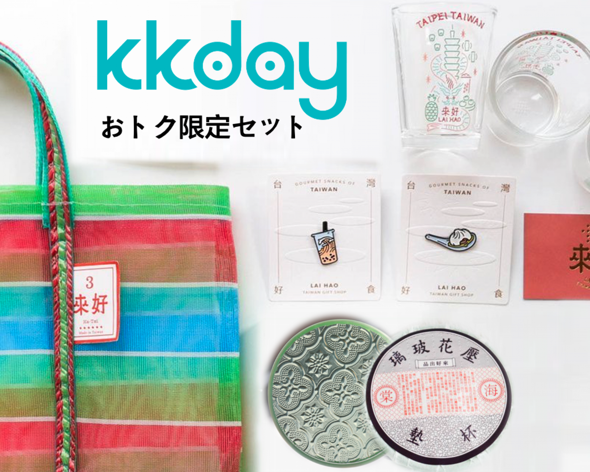 おうちで台湾|来好(ライハオ)KKday限定 おトクな台湾レトロ雑貨セット(エコバッグ・グラス・バッジ等)|日本国内送料無料