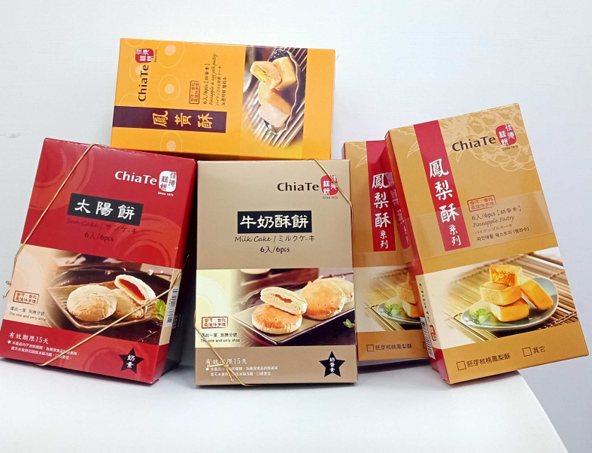 おうちで台湾 | 佳德 卵黄入りパイナップルケーキ・クランベリーケーキ・太陽餅・ヌガー・組合せセット|送料込み