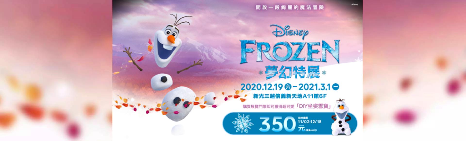 台北 ディズニー・アナと雪の女王展 入場チケット