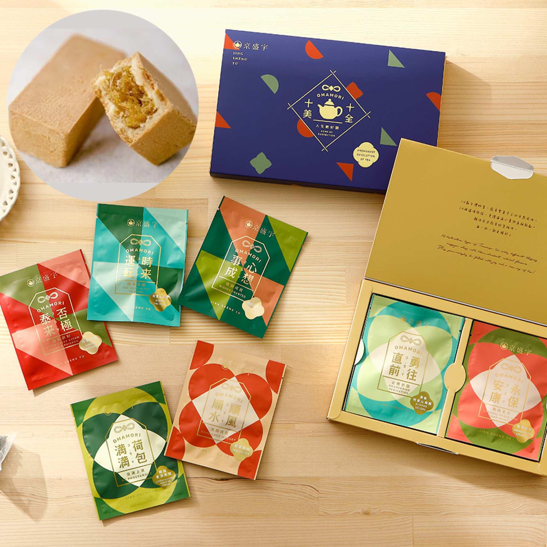 【2021新春限定】京盛宇|十全十美おまもりデザインの台湾茶ティーバッグ+サニーヒルズ パイナップルケーキ|おうちで台湾