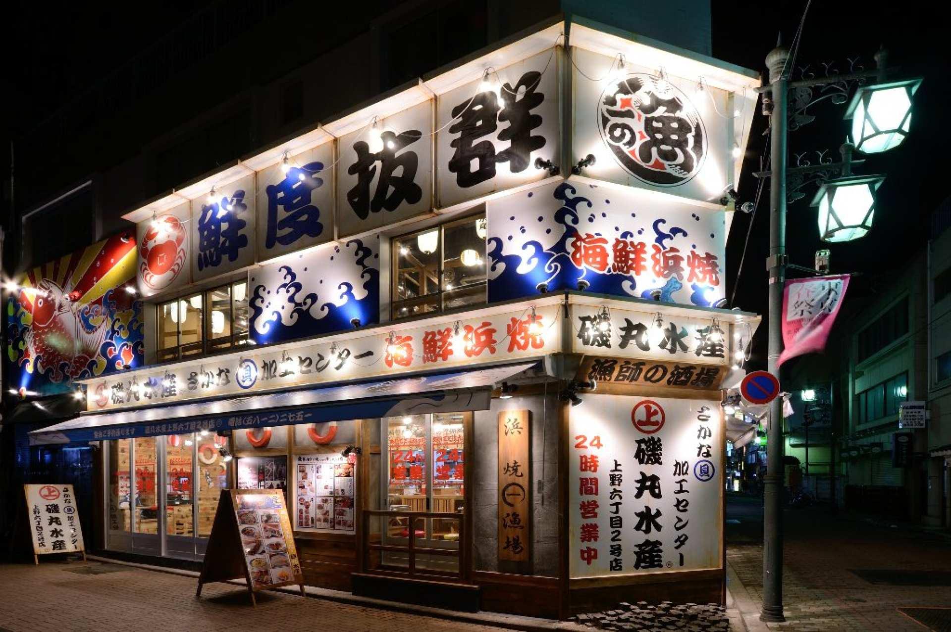 【KKday 隱藏版方案】人氣海鮮居酒屋・磯丸水産