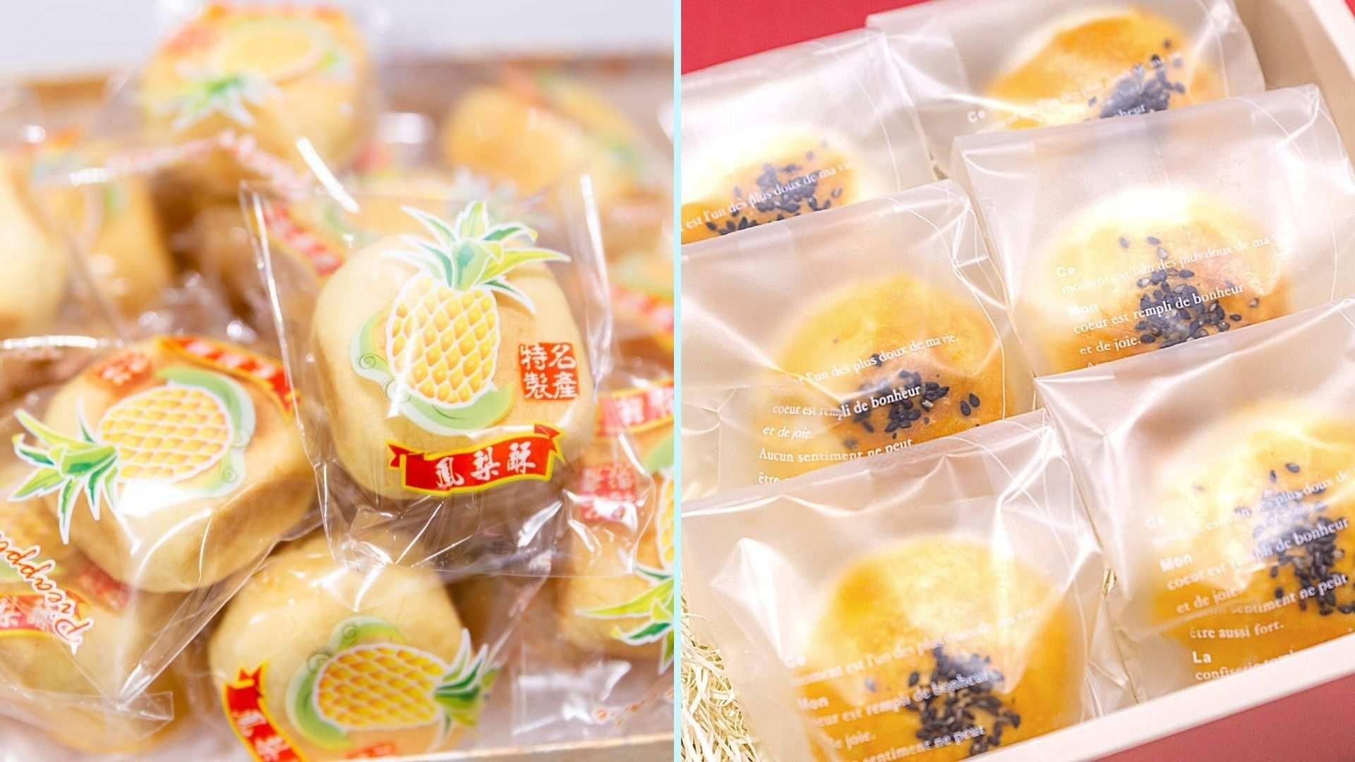 おうちで台湾 | 愛寿オリジナル 手作りパイナップルケーキ・蛋黄酥|KKday独占販売|国内送料込み