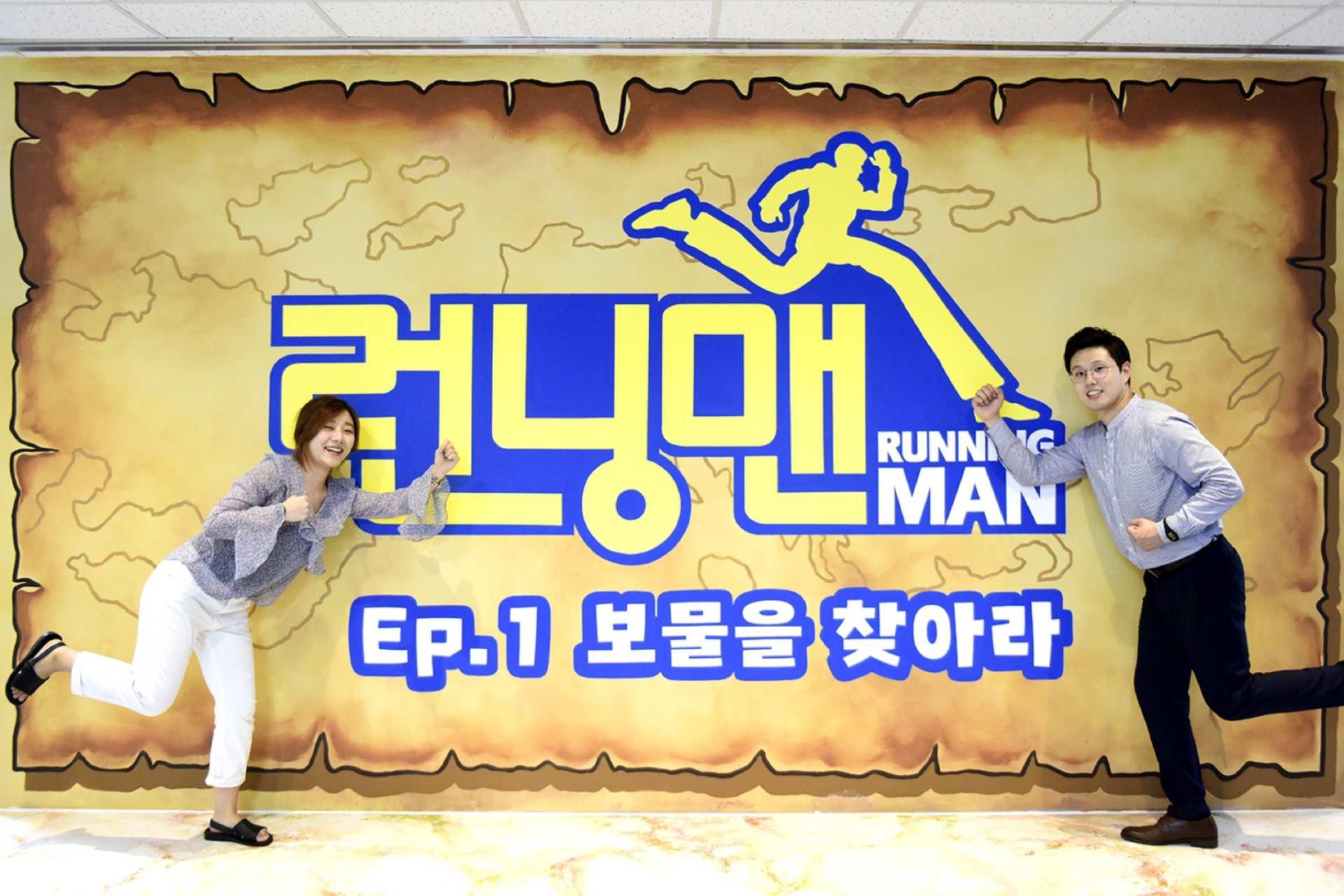 【韓國景點套票】首爾 Running Man 主題體驗館門票