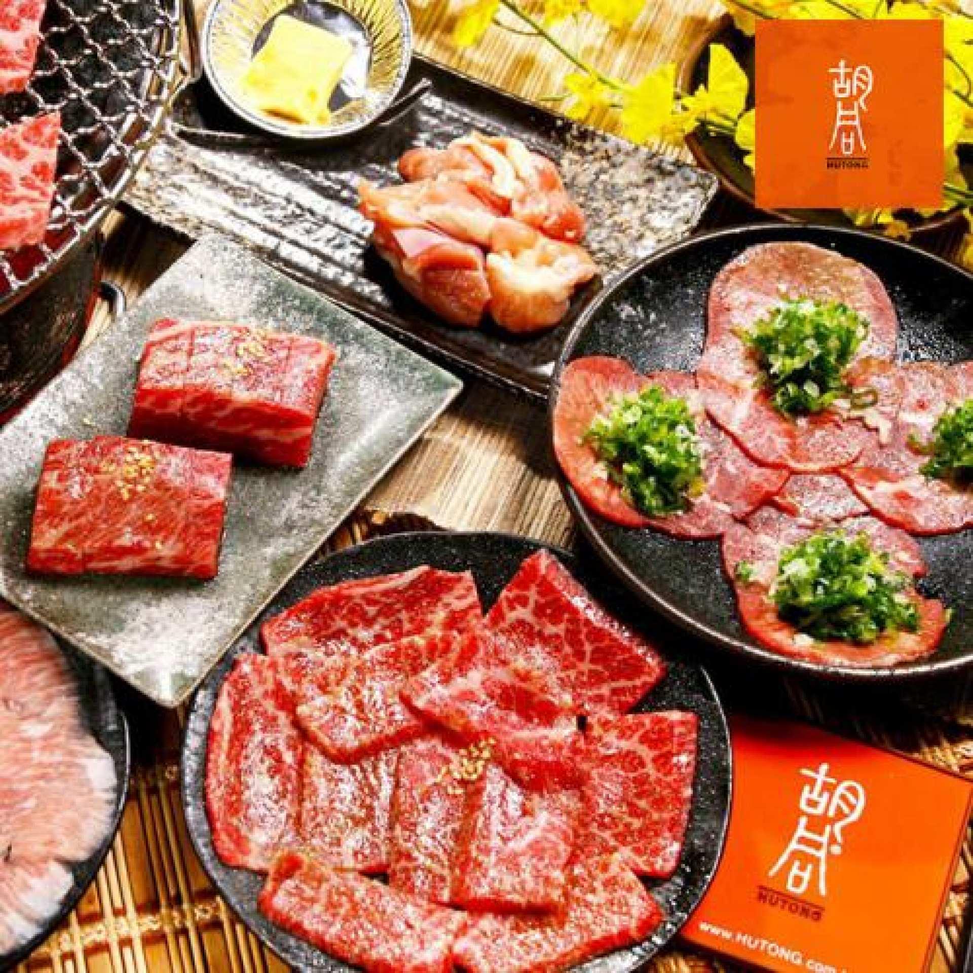 【台灣美食餐廳推薦】胡同燒肉-全台分店餐飲兌換券 (需電話預約)