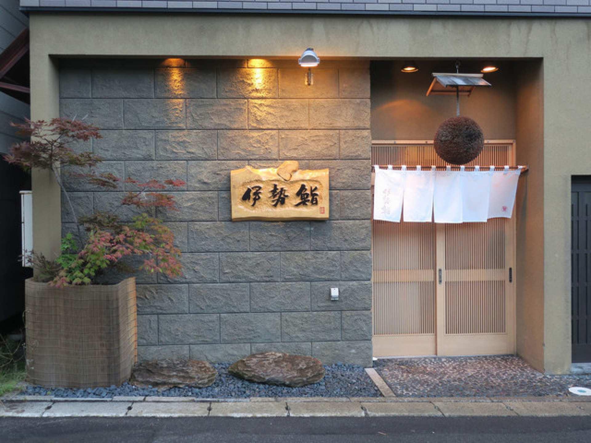 【北海道米其林餐廳】壽司名店 - 伊勢鮨