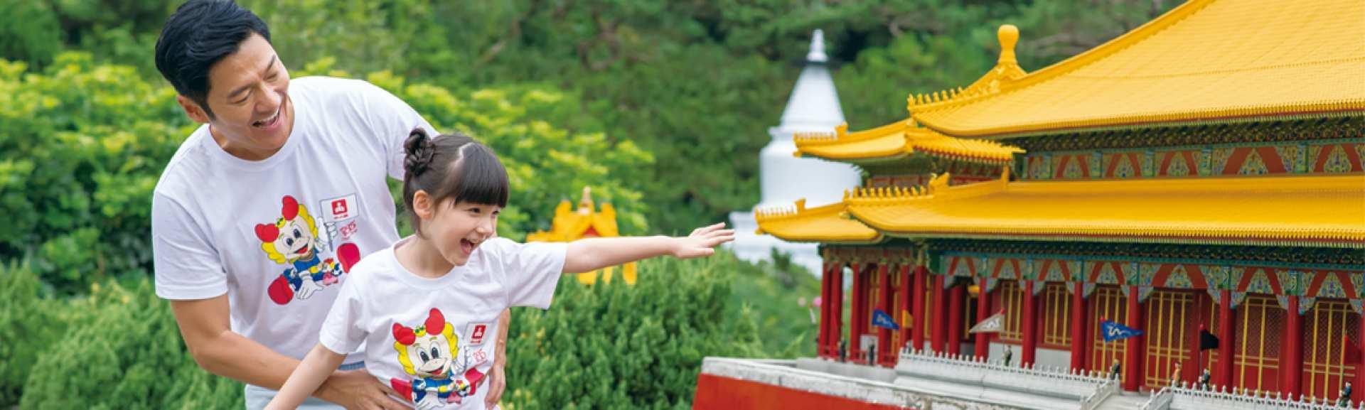 台湾・桃園 小人国主題楽園チケット+台北往復バス セット券
