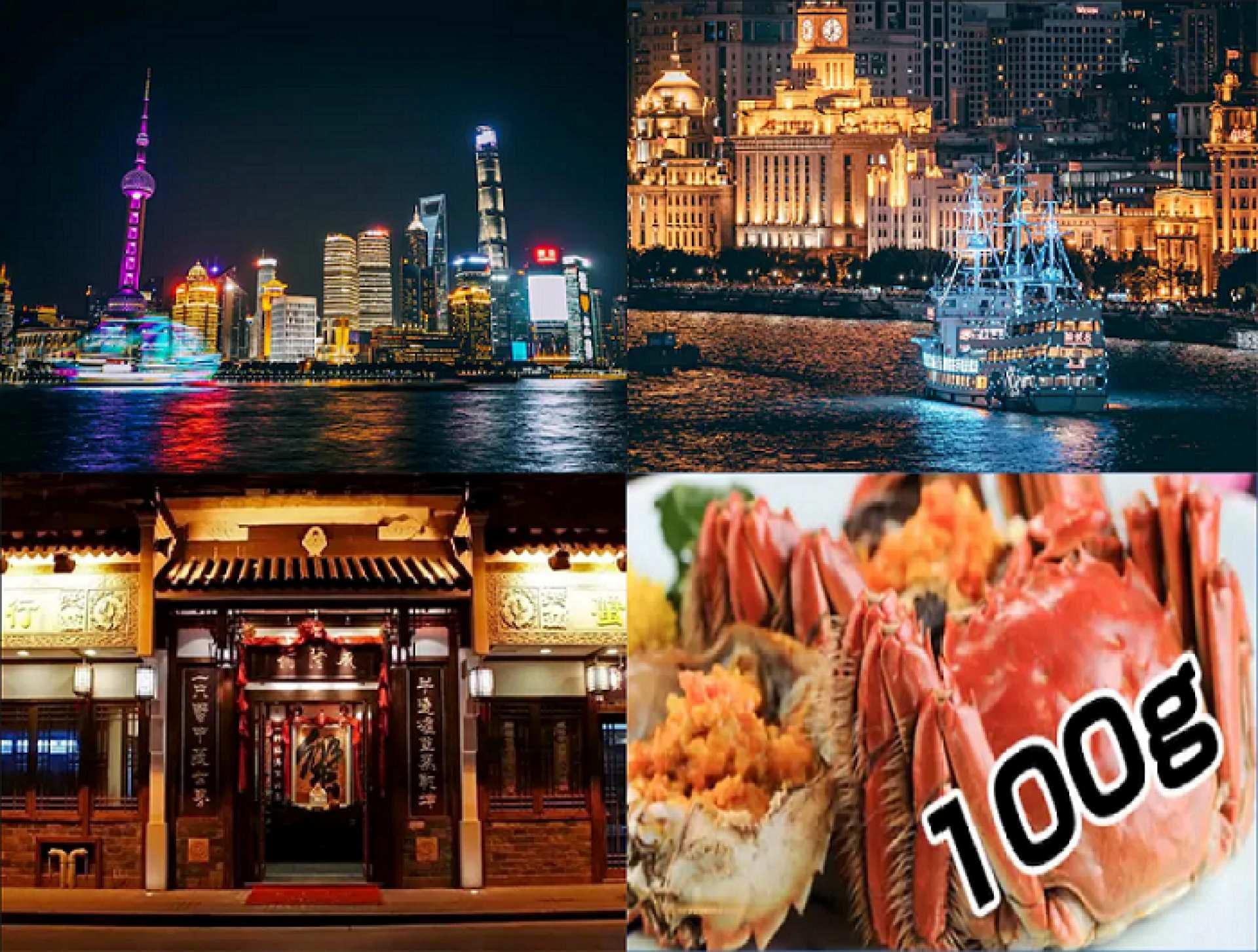 【日本語ガイド】「成隆行蟹王府」で上海蟹コースディナー&黄浦江ナイトクルーズで夜景鑑賞(ホテル送迎付き)