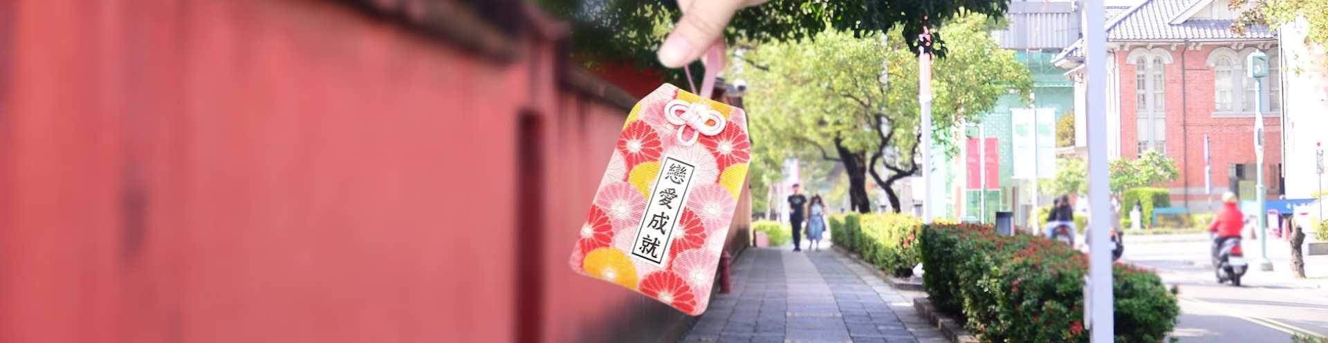 【台南獨特新體驗】月老廟參拜半日遊