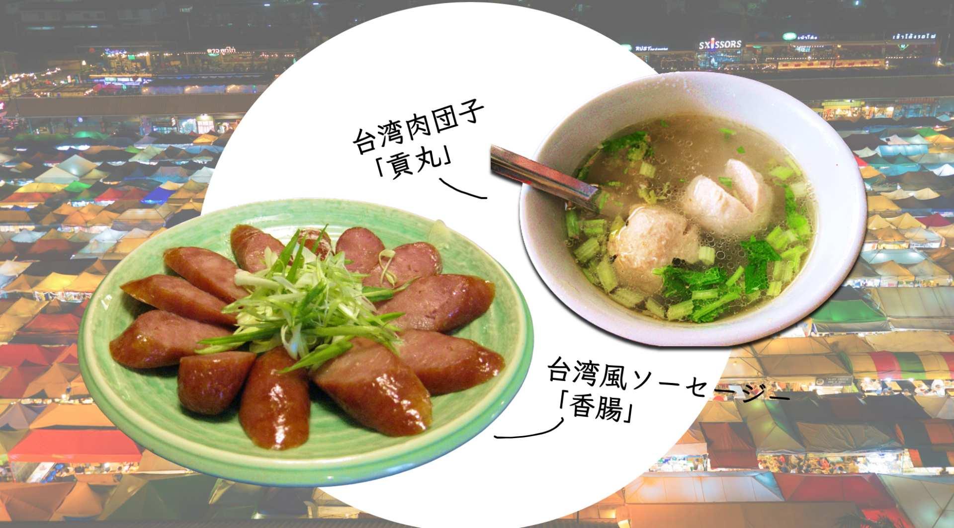 おうちで台湾|本場台湾の味|台湾夜市B級グルメセット_香腸・貢丸|日本配送|送料込み