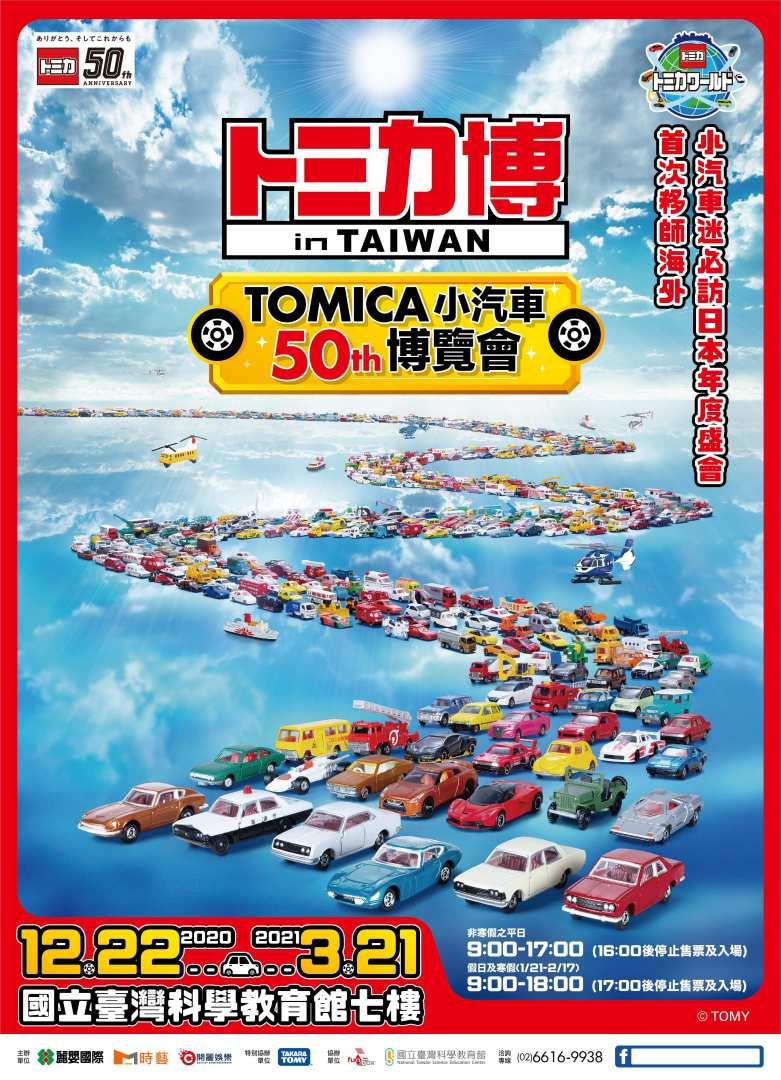台北 トミカ50周年博覧会 入場チケット