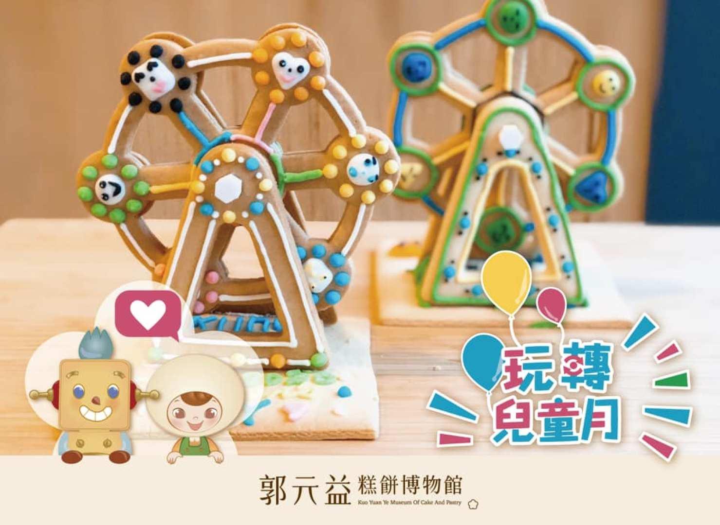 台湾台北 郭元益(グォユェンイー)パイナップルケーキ手作り体験予約+お菓子博物館参観 日本語対応あり