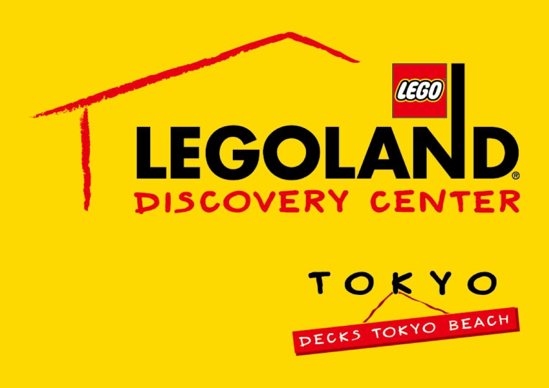 東京・お台場|レゴランド・ディスカバリー・センター東京:入場チケット