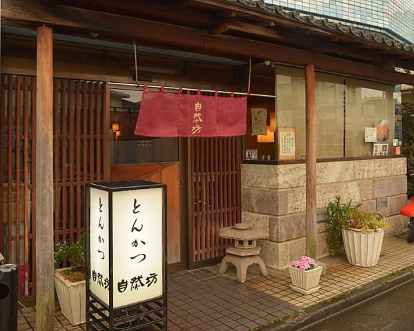 【【東京美食】日式炸豬排餐廳・とんかつ 自然坊