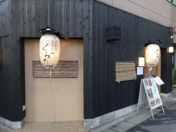 【【美食評論推薦】專家首推手打蕎麥麵!東京 武蔵小山KURATA