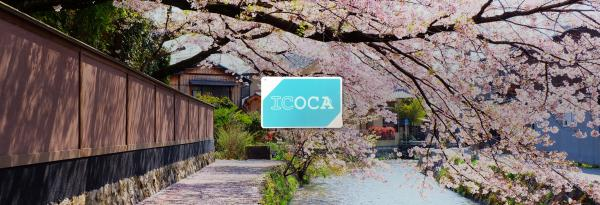 【【關西交通卡】ICOCA(關西機場 \/ 大阪市區領取)
