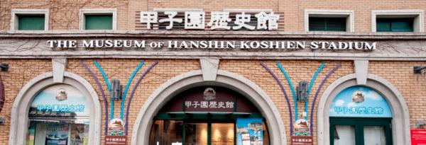 【【日本棒球聖地】甲子園歷史館入場門票(台灣郵寄)