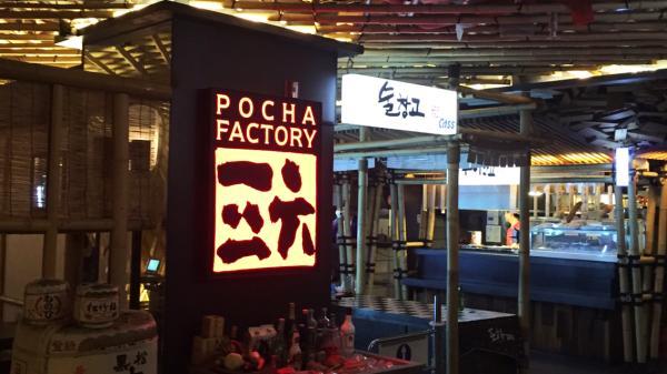 【【首爾酒吧】韓式居酒屋 Pocha Factory 餐券