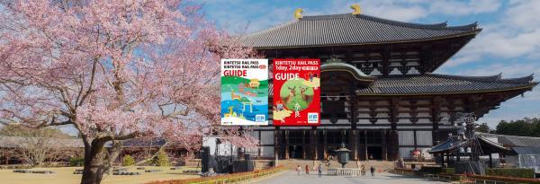 【【KKday 獨家限定優惠】關西交通票券 KINTETSU RAIL PASS 近鐵電車周遊 1 \/ 2 \/ 5 日券一般版 \/ 5 日券 PLUS 版