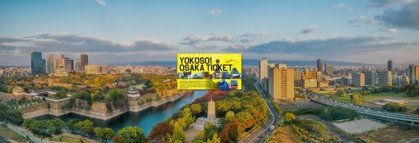 【【關西必買票券】YOKOSO 歡迎來大阪卡