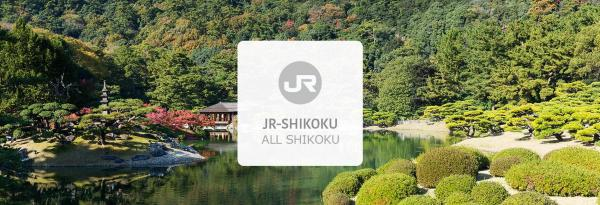 【【日本 JR PASS】四國鐵路周遊券(台灣、韓國郵寄)
