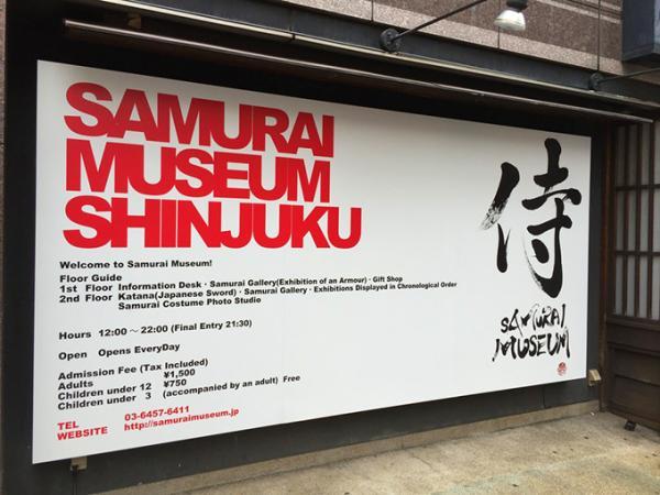 【【東京文化體驗】 武士博物館・體驗正統武士道精神