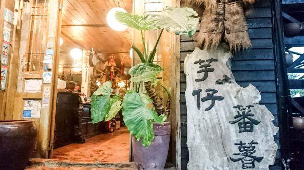 【【九份茶旅】復古茶樓—芋仔蕃薯:翠玉烏龍茶 \/ 金萱茶 (二擇一) 招牌茶點套餐