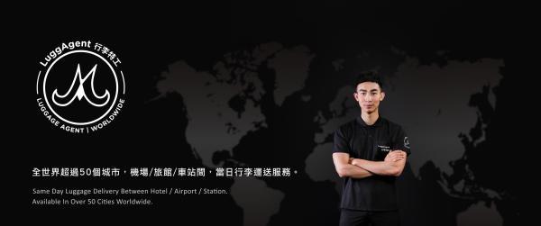 【【LuggAgent 行李特工】香港國際機場(HKG)-香港島、九龍、迪士尼飯店 行李託運服務