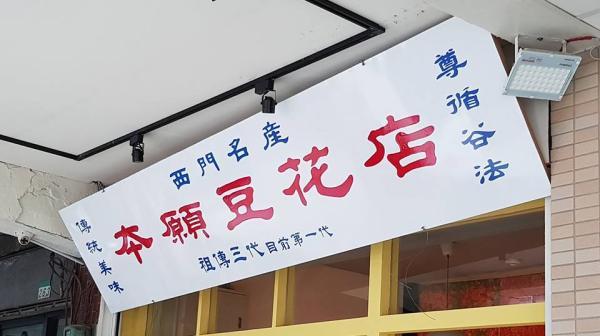 【【西門町特色豆花店】本願豆花店