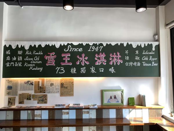 【【台北西門町 70 年老店】雪王冰淇淋 Snow King 兌換券