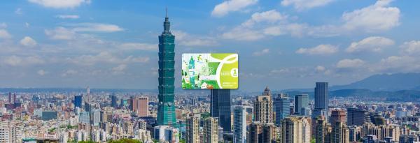 【【台灣景點交通套票】北北基好玩卡 1 - 3日券 Taipei Fun Pass(桃園機場領取)
