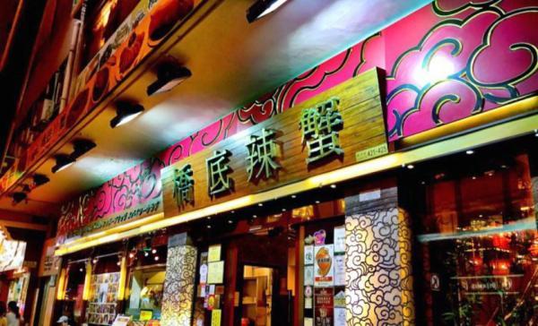 【【香港避風塘炒蟹】灣仔橋底辣蟹餐券(雙人 \/ 四人套餐)