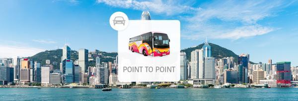 【【共乘巴士票券】香港市區-深圳灣口岸・巴士單程車票
