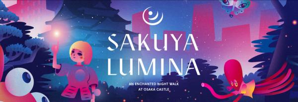 【【大阪期間限定】大阪城公園 SAKUYA LUMINA 夜間光影秀
