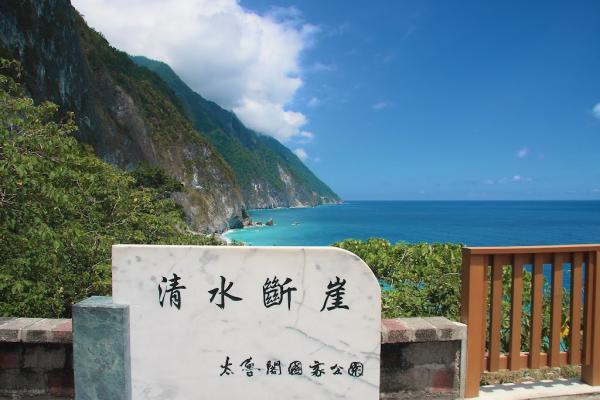 【【包車走在清水斷崖】台北花蓮包車一日遊(可雙向發車)