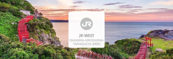 【【日本 JR PASS】岡山 & 廣島 & 山口地區鐵路周遊券(桃園機場取件)
