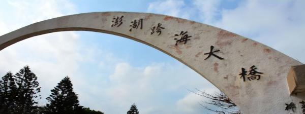 【【澎湖景點包車自由行】跨海大橋、大果葉玄武岩、奎壁山踏浪(馬公市出發)