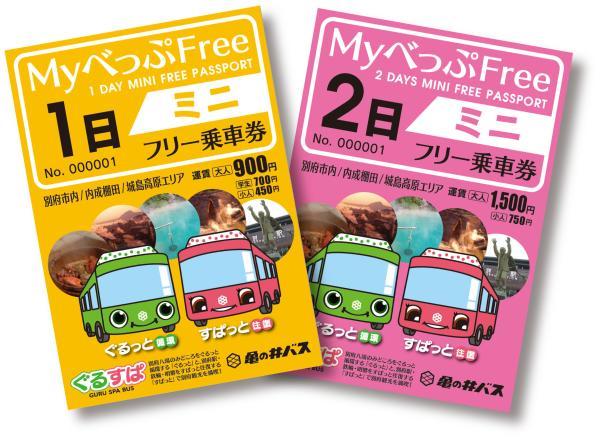 【【福岡機場領取】別府市巴士一日券