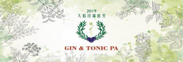 【【KKday x Gin & Tonic Pa】大稻埕國際琴通寧嘉年華入場券
