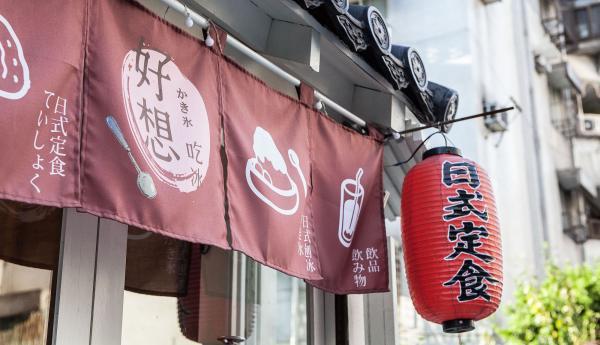 【【台灣特色餐廳】好想吃冰 かき氷・日式冰品甜點